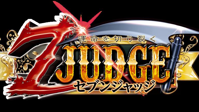 セブンジャッジ SEVEN JUDGE