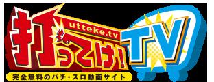 打ってけ!TV utteke.tv 完全無料のパチ・スロ動画サイト